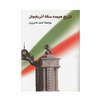 کتاب تاریخ هجده ساله آذربایجان