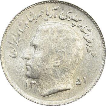 سکه 1 ریال 1351 یادبود فائو - UNC - محمد رضا شاه