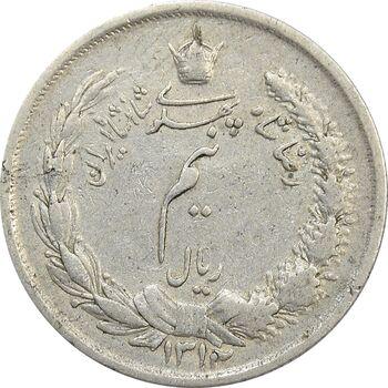 سکه نیم ریال 1312 - VF - رضا شاه
