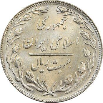 سکه 20 ریال 1362 (صفر مبلغ کوچک) - جمهوری اسلامی