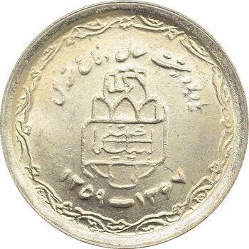 سکه 20 ریال 1368 دفاع مقدس (22 مشت) - جمهوری اسلامی