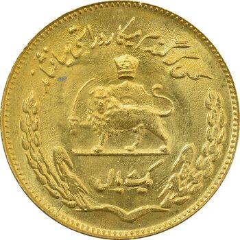 سکه 1 ریال 1350 یادبود فائو (طلایی) - MS63 - محمد رضا شاه