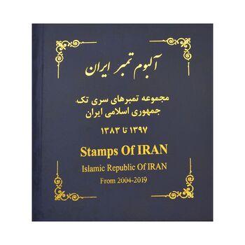 آلبوم تمبر ایران - سری تک 1358 تا 1397 - جمهوری اسلامی