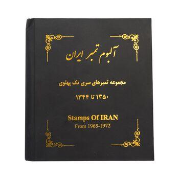 آلبوم تمبر ایران - سری تک 1344 تا 1357 - محمد رضا شاه