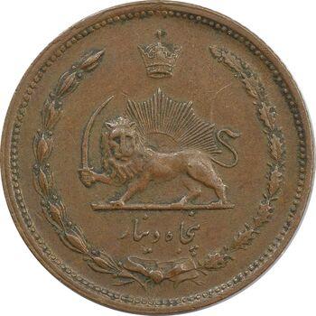 سکه 50 دینار 1322 (مس) - EF45 - محمد رضا شاه