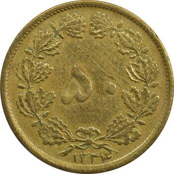 سکه 50 دینار 1334 - VF30 - محمد رضا شاه