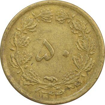 سکه 50 دینار 1344 - EF - محمد رضا شاه