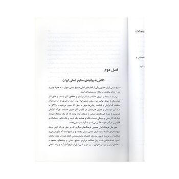 کتاب شناخت صنایع دستی ایران
