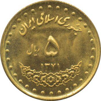 سکه 5 ریال 1371 حافظ جمهوری اسلامی