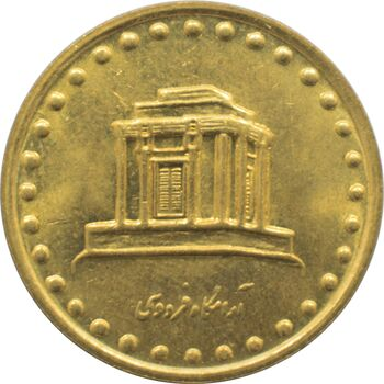 سکه 10 ریال 1372 فردوسی جمهوری اسلامی