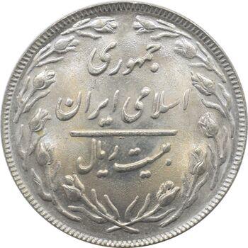 سکه 20 ریال 1363 جمهوری اسلامی