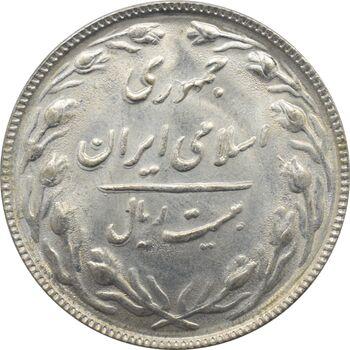 سکه 20 ریال 1365 - مکرر پشت سکه - جمهوری اسلامی