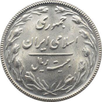 سکه 20 ریال 1367 جمهوری اسلامی