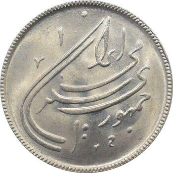 سکه 20 ریال 1359 - دومین سالگرد - جمهوری اسلامی