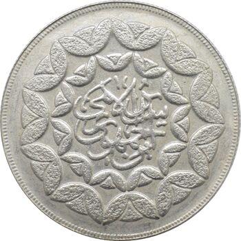 سکه 20 ریال 1360 - دومین سالگرد - جمهوری اسلامی