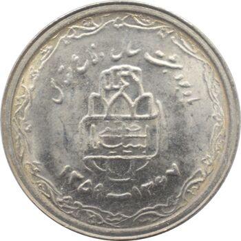 سکه 20 ریال 1368 - دفاع مقدس - بیست و دو مشت - جمهوری اسلامی