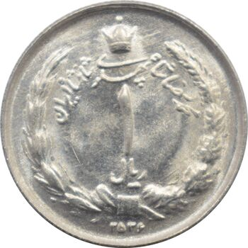 سکه 1 ریال 2536 - پهلوی کشیده - تاریخ کوچک - محمد رضا شاه پهلوی