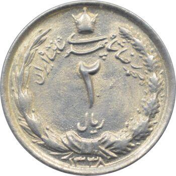 سکه 2 ریال 1338 محمد رضا شاه پهلوی