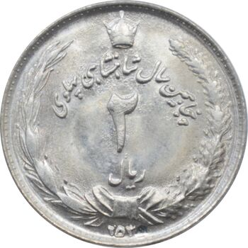 سکه 2 ریال 2535 - پنجاهمین سال - ارور تاریخ - محمد رضا شاه پهلوی