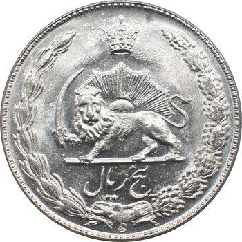 سکه 5 ریال 1350 - آریامهر - محمد رضا شاه پهلوی