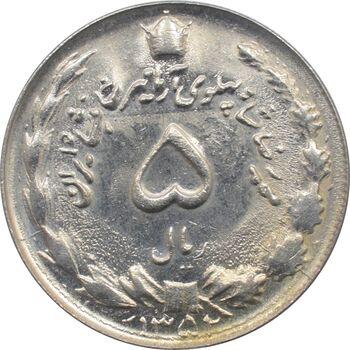 سکه 5 ریال 1352 - آریامهر - محمد رضا شاه پهلوی