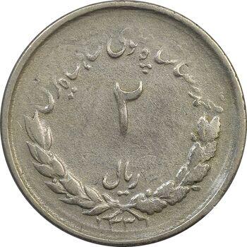 سکه 2 ریال 1331 مصدقی - VF - محمد رضا شاه