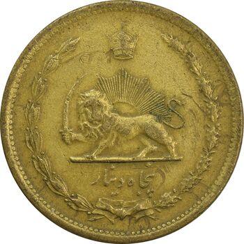 سکه 50 دینار 1345 - EF - محمد رضا شاه