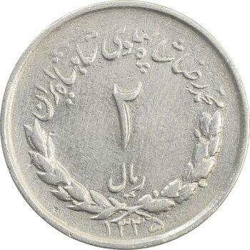 سکه 2 ریال 1335 مصدقی - VF25 - محمد رضا شاه