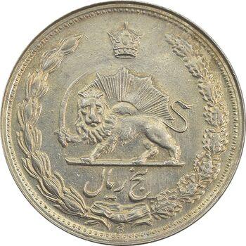 سکه 5 ریال 1345 - AU58 - محمد رضا شاه
