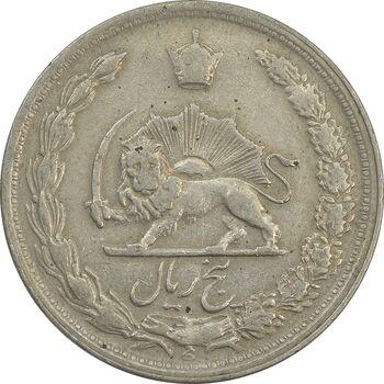 سکه 5 ریال 1345 - EF - محمد رضا شاه