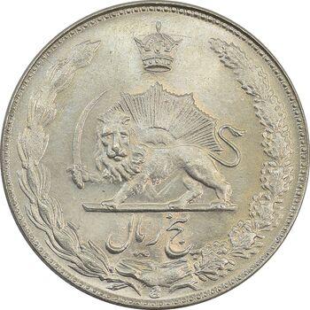 سکه 5 ریال 1351 آریامهر - MS64 - محمد رضا شاه