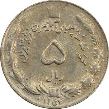 سکه 5 ریال 1357 آریامهر (چرخش 135 درجه) - AU58 - محمد رضا شاه