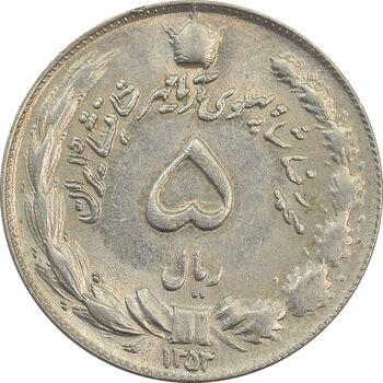 سکه 5 ریال 1353 آریامهر (مکرر روی سکه) - MS61 - محمد رضا شاه