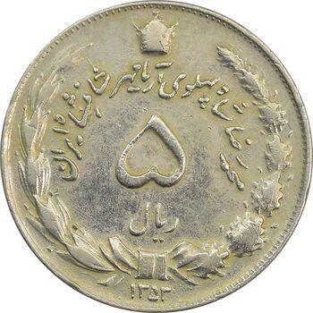 سکه 5 ریال 1353 آریامهر (چرخش 45 درجه) - EF40 - محمد رضا شاه