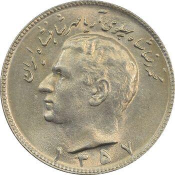 سکه 10 ریال 1357 - MS64 - محمد رضا شاه