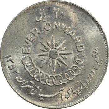 سکه 20 ریال 1353 بازی های آسیایی - MS63 - محمد رضا شاه