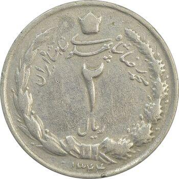 سکه 2 ریال 1344 - VF - محمد رضا شاه