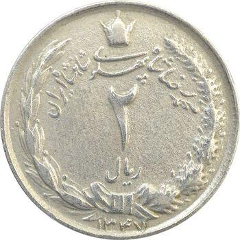سکه 2 ریال 1347 - VF - محمد رضا شاه