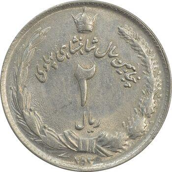 سکه 2 ریال 2535 (253) ارور تاریخ  - MS62 - محمد رضا شاه