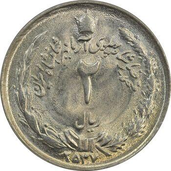 سکه 2 ریال 2537 آریامهر - MS63 - محمد رضا شاه