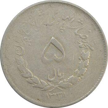 سکه 5 ریال 1331 مصدقی - VF - محمد رضا شاه
