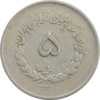 سکه 5 ریال 1331 مصدقی (جابجایی ریال) - VF20 - محمد رضا شاه