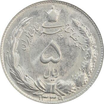 سکه 5 ریال 1339 - MS64 - محمد رضا شاه