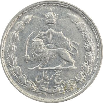 سکه 5 ریال 1339 - EF - محمد رضا شاه