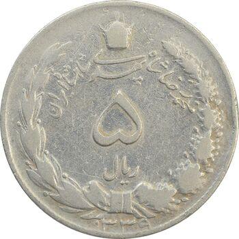 سکه 5 ریال 1339 - VF - محمد رضا شاه