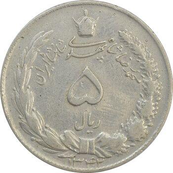 سکه 5 ریال 1342 - EF40 - محمد رضا شاه