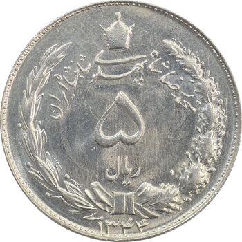 سکه 5 ریال 1344 - MS63 - محمد رضا شاه
