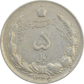 سکه 5 ریال 1344 - EF40 - محمد رضا شاه