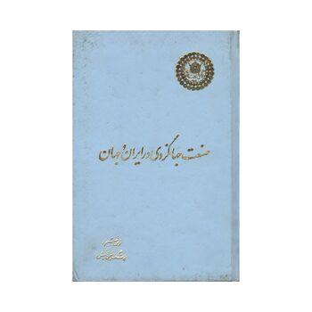 کتاب صنعت جهانگردی در ایران و جهان