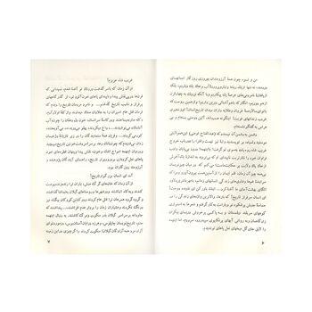 کتاب قیام غریب شاه گیلانی